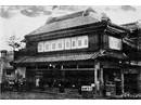 株式会社丸山海苔店 営業部のアルバイト