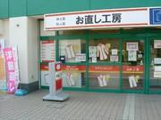 株式会社三和縫製企画(マルエツ稲毛店内お直し工房)のパート求人