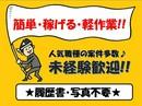 株式会社テクノ・サービス 横浜営業所のアルバイト