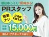 株式会社Visionary 大阪支店のアルバイト