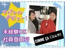 コムサデモード・プラチナ 京都大丸店のアルバイト