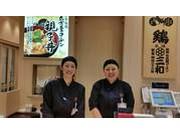 株式会社オールドリバー 鶏三和 京急百貨店上大岡店のアルバイト求人写真3