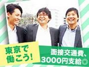 株式会社PORCORO横浜営業所のアルバイト求人写真0