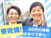 株式会社PORCORO横浜営業所のアルバイト求人写真2