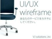 VJソリューションズ株式会社 東京支社(Webエンジニア)