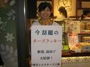 東京ミルクチーズ工場 ラゾーナ川崎店のアルバイト