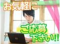 『日払いOK!』『オシゴト選び放題』空いた時間に近場で働けます♪(横浜、神奈川)のアルバイト