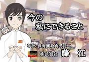 ふじのえ給食室新宿区若松町駅周辺学校のアルバイト求人写真0