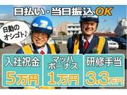 三和警備保障株式会社 蒲田支社