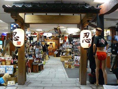 大阪城おみやげ処本丸 内 忍屋の大写真