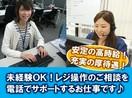 株式会社旅人(大崎コールセンター)のアルバイト