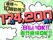 グリーン警備保障株式会社 町田支社 成城学園前エリア/A1603210450のアルバイト求人写真0