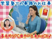 ネット個別 名古屋GAIAセンター 事務スタッフのパート求人