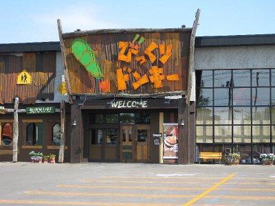 びっくりドンキー 岩見沢店の大写真