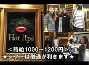 Hot lipsのパート求人