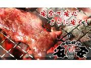 七輪焼肉安安 京急川崎店のアルバイト