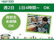 ローソンストア100 新宿住吉町店のアルバイト求人写真0