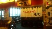 とんこつらーめん 七志 上大岡店のアルバイト求人写真0