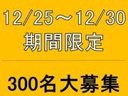 株式会社フルキャスト 千葉支社 千葉登録センター(おせち詰め合わせ)のパート求人