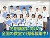 東京個別指導学院 (ベネッセグループ) 田無教室のアルバイト