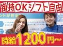 株式会社グッドウェーブプロモーション 町田(受付業務)のアルバイト