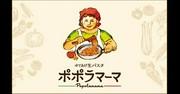 ポポラマーマ 成城学園前店のアルバイト求人写真0