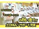 ふじのえ給食室練馬区石神井台周辺学校のアルバイト