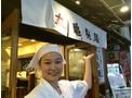 【未経験OK】幅広い年代が活躍する「丸亀製麺」で店舗スタッフ大募集中!(センター北、センター南)のアルバイト