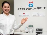 株式会社チェッカーサポート ディスカウントストア六本木店(5356)のアルバイト求人写真3