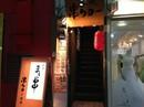 新宿串タロー 本店のアルバイト