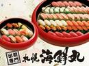 札幌海鮮丸 岩見沢東店のアルバイト