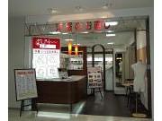 ルックスマート 喜多見店のアルバイト求人写真3