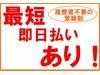 株式会社フルキャスト 北関東・信越支社 北関東営業課のアルバイト