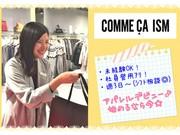 コムサイズム イオン福知山店のアルバイト