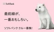 ソフトバンクグループ合同募集 富山県高岡市新成町のパート求人