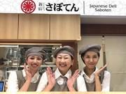 とんかつ 新宿さぼてん 上大岡京急ウイング店(デリカ)のアルバイト求人写真0