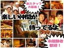 KUSHIYAKI 我楽多酒場のアルバイト