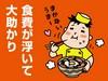 麺屋通り イオン三笠店[110057]のアルバイト