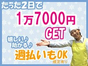 株式会社ソフィアプロモーション 宇都宮営業所のアルバイト求人写真0
