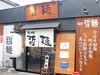 哲麺 昭島店のアルバイト