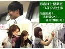株式会社グリーンイノベーションズホールディングス 横浜コールセンターのアルバイト