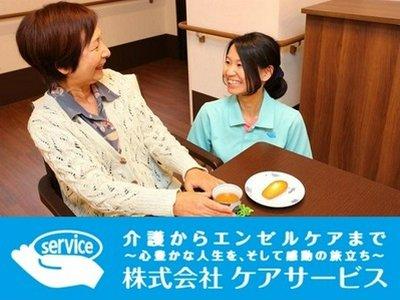 デイサービスセンター水元 の大写真  【長期で働ける方歓迎】JASDAQ上場企業だから、安心して