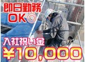 【全額日払い☆】採用金10,000円!即日OK★今スグお金をゲット◎(池袋)のアルバイト