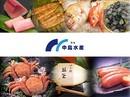 中島水産株式会社 上大岡店のアルバイト