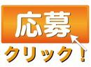 株式会社SNG 埼玉南エリアのアルバイト