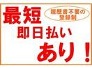 株式会社フルキャスト 東京支社 錦糸町登録センターのアルバイト