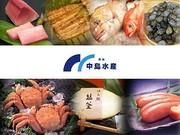 中島水産株式会社 三ツ境店のパート求人