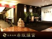 赤坂璃宮 銀座店のアルバイト