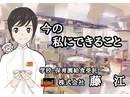 ふじのえ給食室新宿区落合周辺学校のアルバイト