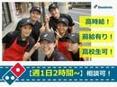 ドミノ・ピザ 茨木店のアルバイト
